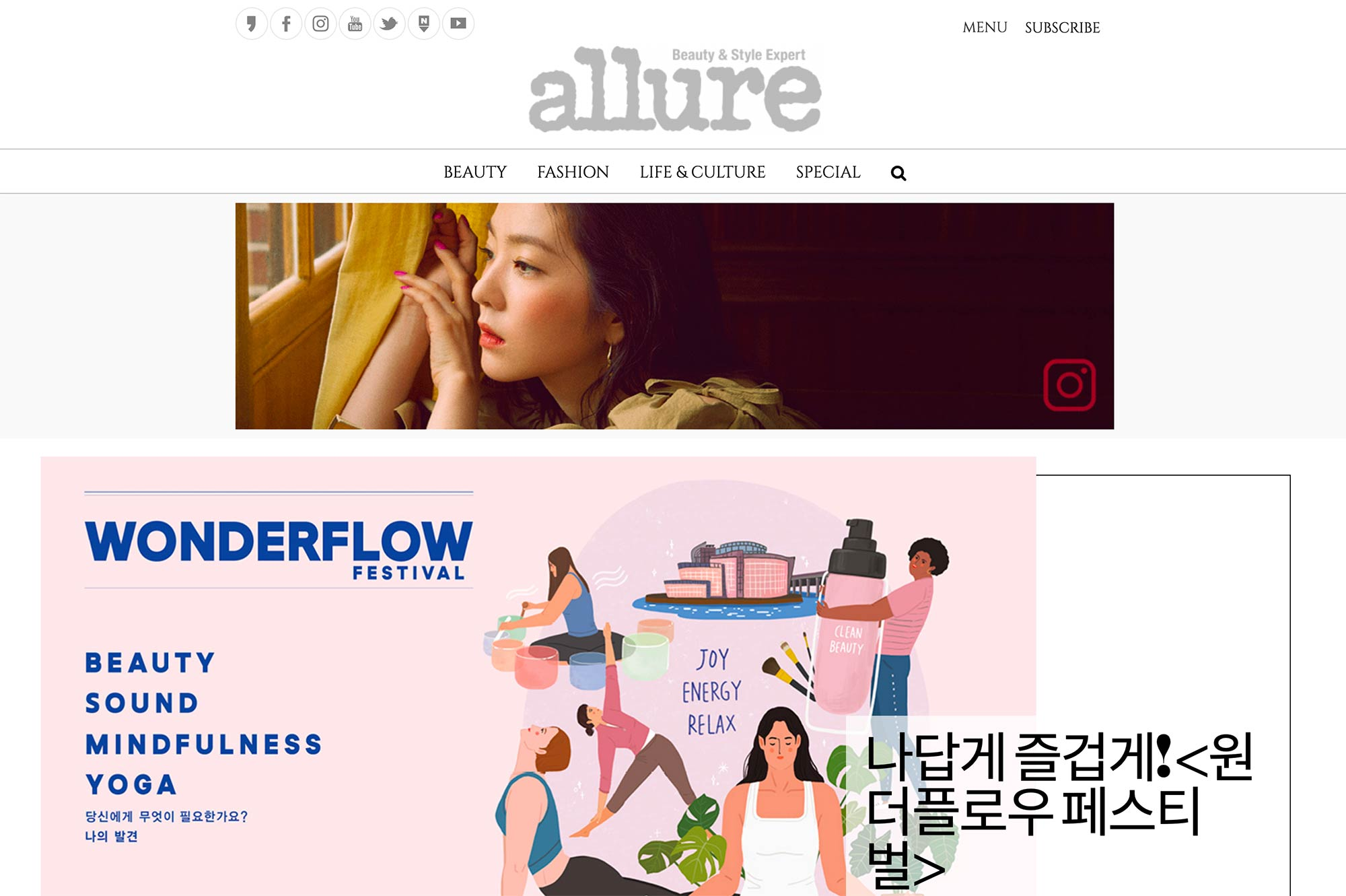 Allure Korea